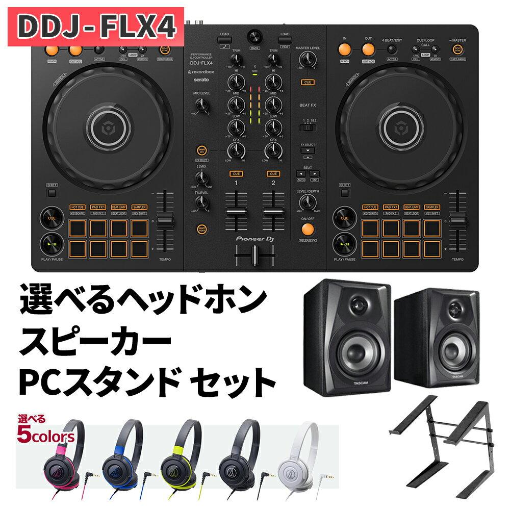 【限定特典付き】Pioneer DJ DDJ-400 デジタルDJ初心者フルセット [本体+rekordbox DJ+audio-technica ヘッドホン+スピーカー+PCスタンド] 【パイオニア】
