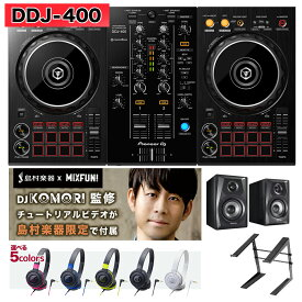 【DJ KOMORI による解説動画付き!】 Pioneer DJ DDJ-400 デジタル DJ初心者フルセット [本体+rekordbox DJ+audio-technica ヘッドホン+スピーカー+PCスタンド] 【パイオニア DDJ400】