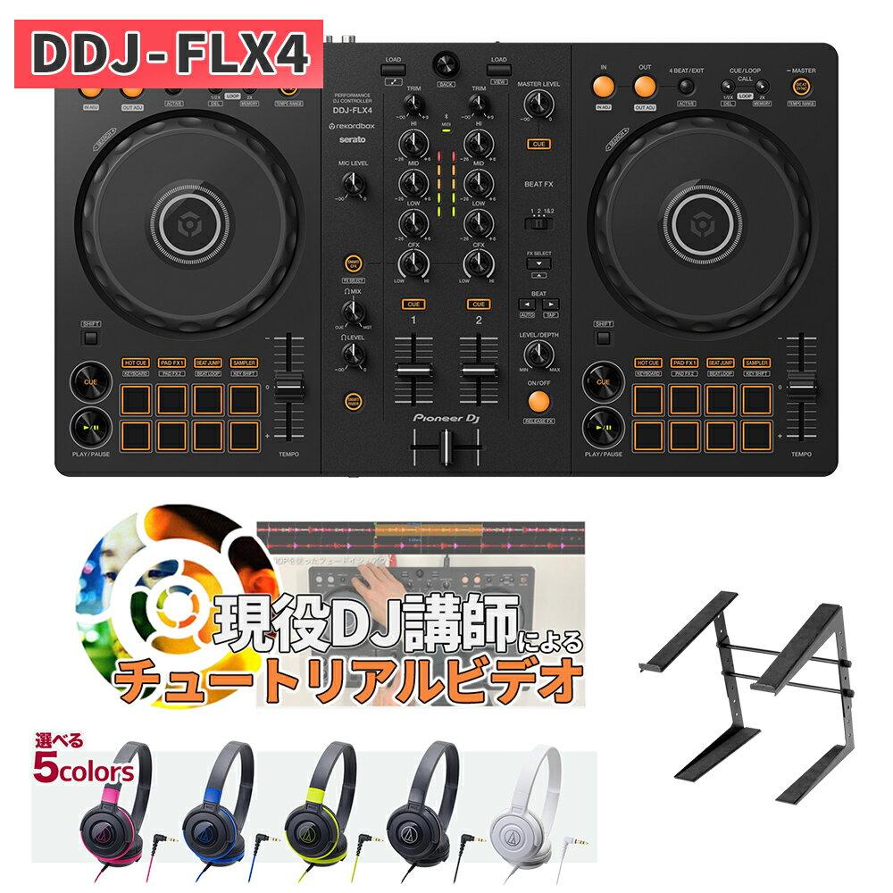【限定特典付き】Pioneer DJ DDJ-400 デジタルDJ初心者スタンダードセット [本体+rekordbox DJ+audio-technica ヘッドホン+PCスタンド] 【パイオニア】