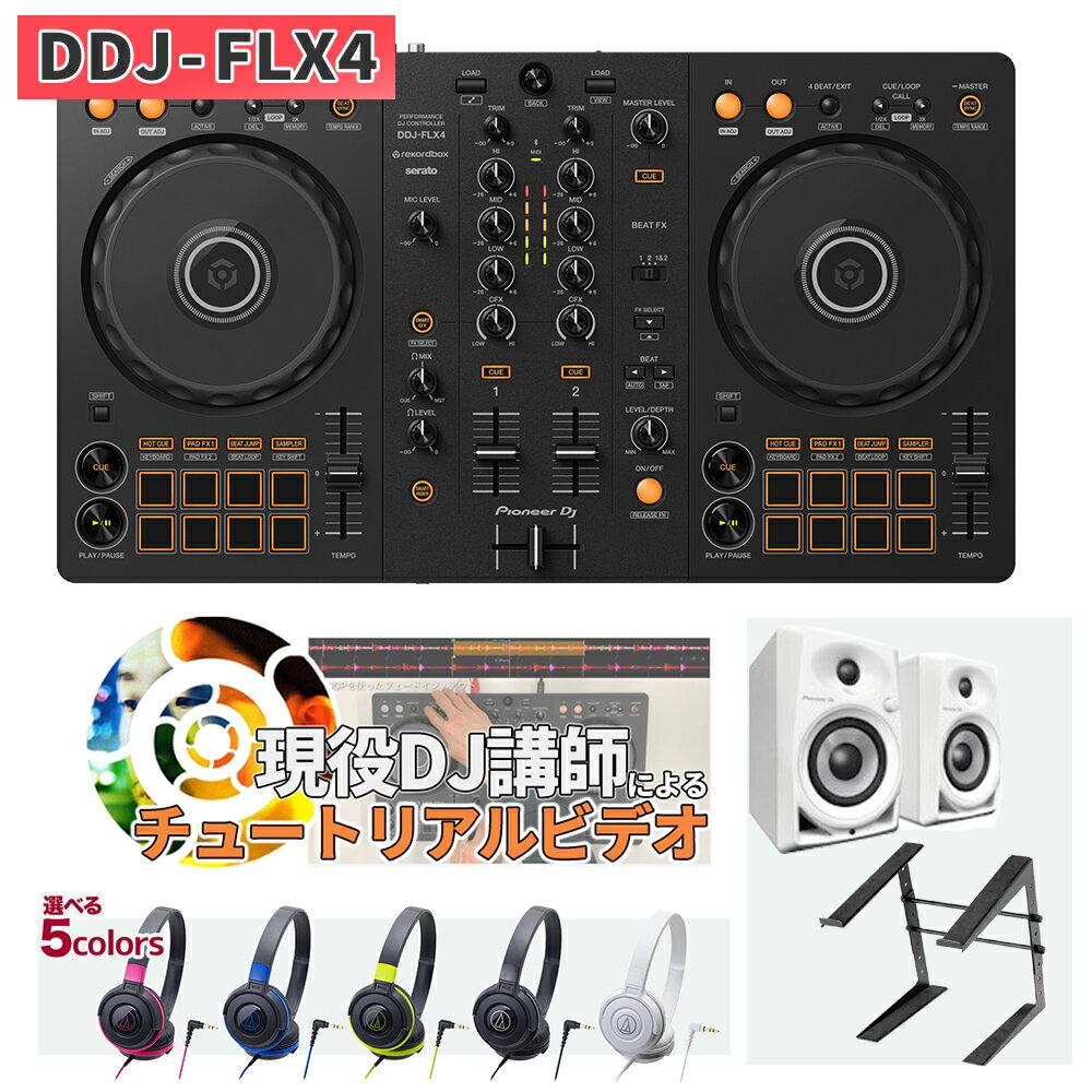 【限定特典付き】Pioneer DJ DDJ-400 + DM-40-W(スピーカー) + ATH-S100(ヘッドホン) + PCスタンド DJ初心者セット DJセット 【パイオニア】