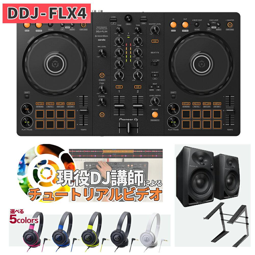【限定特典付き】Pioneer DJ DDJ-400 + DM-40-B(スピーカー) + ATH-S100(ヘッドホン) + PCスタンド DJ初心者セット DJセット 【パイオニア】