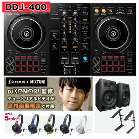 【限定特典付き】Pioneer DJ DDJ-400 + DM-40-B(スピーカー) + ATH-S100(ヘッドホン) + PCスタンド DJ初心者セット DJセット 【パイオニア DDJ400】