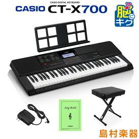 キーボード 電子ピアノ CASIO CT-X700 スタンド・イスセット 61鍵盤 【カシオ CTX700】 楽器