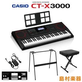 キーボード 電子ピアノ CASIO CT-X3000 スタンド・イスセット 61鍵盤 【カシオ CTX3000】 楽器