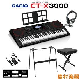 キーボード 電子ピアノ CASIO CT-X3000 スタンド・イス・ヘッドホンセット 61鍵盤 【カシオ CTX3000】 楽器