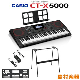 キーボード 電子ピアノ CASIO CT-X5000 スタンドセット 61鍵盤 【カシオ CTX5000】 楽器