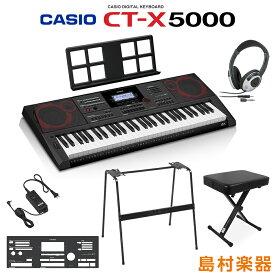 キーボード 電子ピアノ CASIO CT-X5000 スタンド・イス・ヘッドホンセット 61鍵盤 【カシオ CTX5000】 楽器