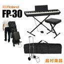 Roland FP-30 BK Xスタンド・Xイス・ケース・キャリーカートセット 電子ピアノ 88鍵盤 【ローランド FP30】【オンライ…