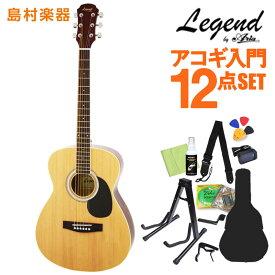 LEGEND FG-15 Natural アコースティックギター初心者セット12点セット 【レジェンド】【オンラインストア限定】