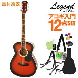 【数量限定特価 ギタースタンド付き】 LEGEND FG-15 Brown Sunburst アコースティックギター初心者セット12点セット 【レジェンド】【オンラインストア限定】