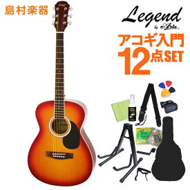 【数量限定特価 ギタースタンド付き】 LEGEND FG-15 Cherry Sunburst アコースティックギター初心者セット12点セット 【レジェンド】【オンラインストア限定】