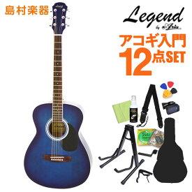 【数量限定特価 ギタースタンド付き】 LEGEND FG-15 Blue Shade アコースティックギター初心者セット12点セット 【レジェンド】【オンラインストア限定】