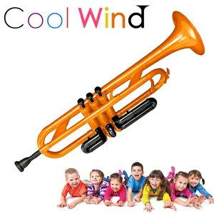 Cool Wind TR-200 オレンジ プラスチックトランペット 【クールウィンド プラ管 プレゼント キッズ 子供 初心者 楽器 おもちゃ】