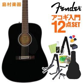 Fender CD-60S Black アコースティックギター初心者12点セット 【フェンダー】【オンラインストア限定】