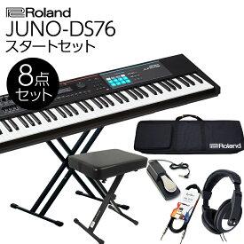 Roland JUNO-DS76 バンド用キーボードならこれ! 76鍵盤 スタート8点セット 【フルセット】 【ローランド】