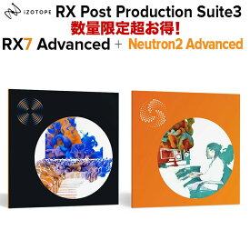 【数量限定 特価】 iZotope RX7 Post Production Suite3 バンドル [ RX7 advanced/ Insight2/ Neutron3 advanced/ RX Loudness Control] 【アイゾトープ】[メール納品 代引き不可]