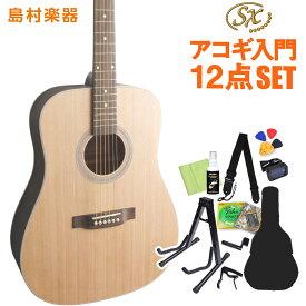 SX SD204 TBK アコースティックギター初心者12点セット シースルーブラック ドレッドノートタイプ 【オンラインストア限定】