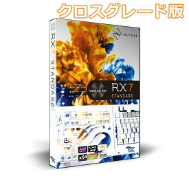 iZotope RX7 Standard クロスグレード版 from [Any Standard/Elements] 【アイゾトープ】[メール納品 代引き不可]