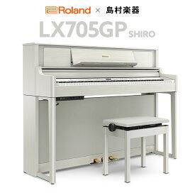 【12/25迄 延長保証半額&限定特典あり!】 Roland LX705GP SR (SHIRO) 電子ピアノ 88鍵盤 【ローランド】【島村楽器限定】【配送設置無料・代引不可】