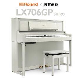 【8/31迄 ヘッドホン&クロスプレゼント】 Roland LX706GP SR (SHIRO) 電子ピアノ 88鍵盤 【ローランド】【島村楽器限定】【配送設置無料・代引不可】