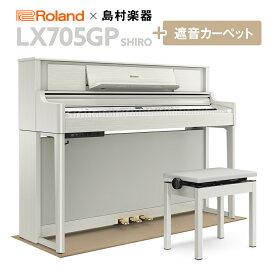 【12/25迄 延長保証半額&限定特典あり!】 Roland LX705GP SR (SHIRO) 電子ピアノ 88鍵盤 ベージュカーペット(小)セット 【ローランド】【島村楽器限定】【配送設置無料・代引不可】