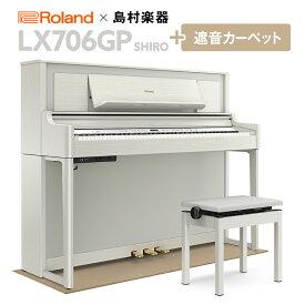 【8/22迄延長保証半額!】 Roland LX706GP SR (SHIRO) 電子ピアノ 88鍵盤 ベージュカーペット(小)セット 【ローランド】【島村楽器限定】【配送設置無料・代引不可】