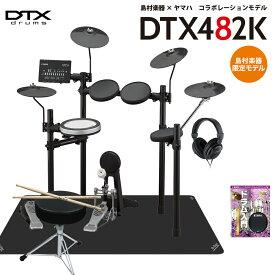 YAMAHA DTX482K 島村楽器オリジナルセット 電子ドラム DTX402シリーズ 【ヤマハ】【島村楽器限定】