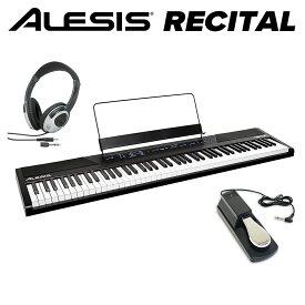 ALESIS Recital ペダル+ヘッドホンセット 電子ピアノ フルサイズ・セミウェイト88鍵盤 【アレシス リサイタル】【初心者向け】【オンラインストア限定】