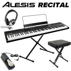 ALESIS Recital ペダル+スタンド+イス+ヘッドホンセット 電子ピアノ フルサイズ・セミウェイト88鍵盤 【アレシス リサイタル】【初心者向け】【オンラインストア限定】