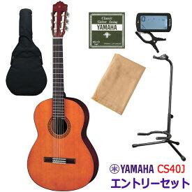 YAMAHA CS40J エントリーセット ミニギター/クラシックギター 【ヤマハ】