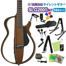 YAMAHA SLG200S NT サイレントギター初心者14点セット 【ヤマハ】【オンラインストア限定】