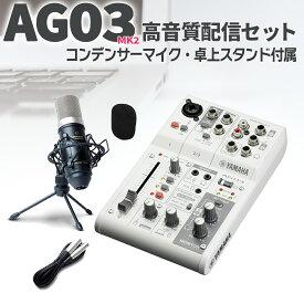 【数量限定 ozone8 elementsプレゼント!】 YAMAHA AG03 高音質配信 録音セット 動画配信 【ヤマハ】