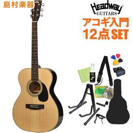 Headway HF-25 NA アコースティックギター初心者12点セット 【ヘッドウェイ アコギ】【オンラインストア限定】