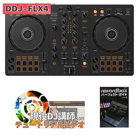 【DJ KOMORI による解説動画付き!】 Pioneer DJ DDJ-400 教本セット DJコントローラー [ rekordbox DJ]付属 【パイオニア DDJ400】