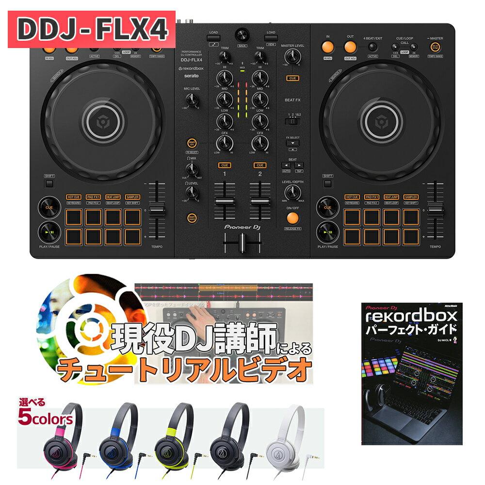 【限定特典付き】Pioneer DJ DDJ-400 パーフェクトガイド&audio-technica ヘッドホンセット DJコントローラー [ rekordbox DJ]付属 【パイオニア】