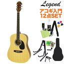 【数量限定特価 ギタースタンド付き】 LEGEND WG-15 N アコースティックギター初心者12点セット 【レジェンド】【オン…