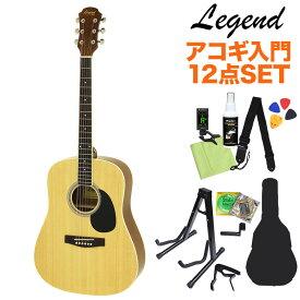 【ギタースタンド付き】 LEGEND WG-15 N アコースティックギター初心者12点セット 【レジェンド】【オンラインストア限定】