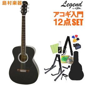 LEGEND FG-15 Black アコースティックギター初心者12点セット 【レジェンド】【オンラインストア限定】