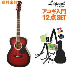 【数量限定特価 ギタースタンド付き】 LEGEND FG-15 Red Shade アコースティックギター初心者12点セット 【レジェンド】【オンラインストア限定】