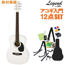 LEGEND FG-15 White アコースティックギター初心者12点セット 【レジェンド】【オンラインストア限定】