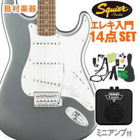 Squier by Fender Affinity Series Stratocaster Laurel Fingerboard Slick Silver エレキギター 初心者14点セット 【ミニアンプ付き】 ストラトキャスター 【スクワイヤー / スクワイア】【オンラインストア限定】