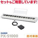 CASIO PX-S1000 WE 電子ピアノ 88鍵盤 プリヴィア 【カシオ PXS1000 Privia】