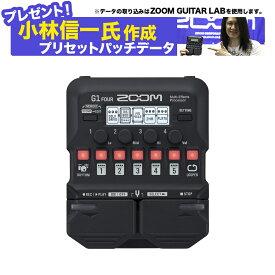 【スペシャルプレゼント実施中♪】 ZOOM G1 FOUR Multi-Effects Processor マルチエフェクター 【ズーム】【オンラインストア限定】