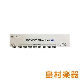 CAJ (Custom Audio Japan) AC/DC Station VI パワーサプライ 【カスタムオーディオジャパン】