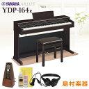 YAMAHA YDP-164R ニューダークローズウッド 電子ピアノ アリウス 88鍵盤 【ヤマハ YDP164 ARIUS】【配送設置無料・代…