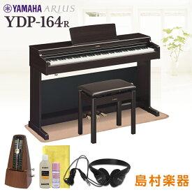 YAMAHA YDP-164R ニューダークローズウッド 電子ピアノ アリウス 88鍵盤 【ヤマハ YDP164 ARIUS】【配送設置無料・代引不可】