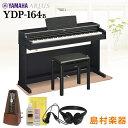 【高低自在椅子&カーペット付属】YAMAHA YDP-164B 電子ピアノ アリウス 88鍵盤 【ヤマハ YDP164 ARIUS】【配送設置無…