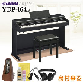 【高低自在椅子&カーペット付属】YAMAHA YDP-164B 電子ピアノ アリウス 88鍵盤 【ヤマハ YDP164 ARIUS】【配送設置無料・代引不可】