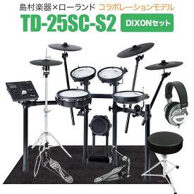Roland TD-25SC-S2 DIXONセット 電子ドラムセット 【島村楽器 x Roland コラボモデル】 V-Drums 【ローランド】