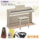 【高低自在椅子&カーペット付属】YAMAHA YDP-164WA 電子ピアノ アリウス 88鍵盤 【ヤマハ YDP164 ARIUS】【配送設置…